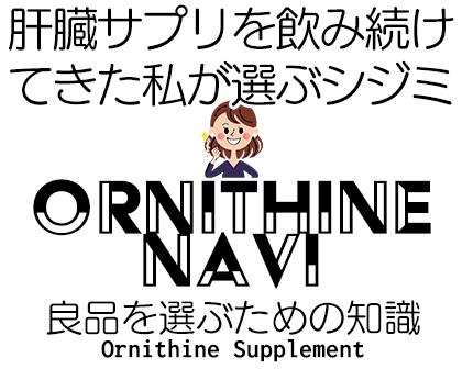 含有 しじみ 量 オルニチン